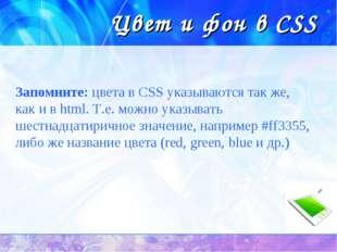 Цвет и фон в CSS Запомните:цвета в CSS указываются так же, как и в html. Т.е