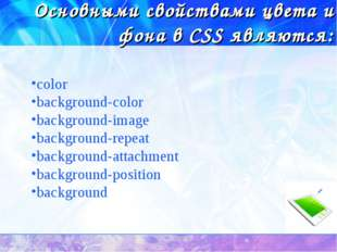 Основными свойствами цвета и фона в CSS являются: color background-color back