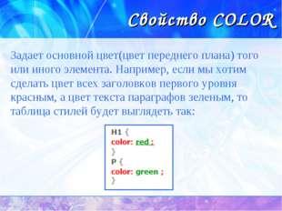 Свойство COLOR Задает основной цвет(цвет переднего плана) того или иного элем