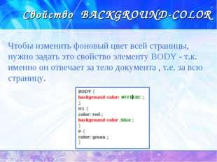 Свойство BACKGROUND-COLOR Чтобы изменить фоновый цвет всей страницы, нужно за