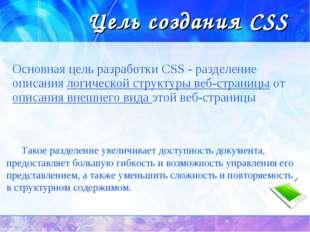Основная цель разработки CSS - разделение описания логической структуры веб-с