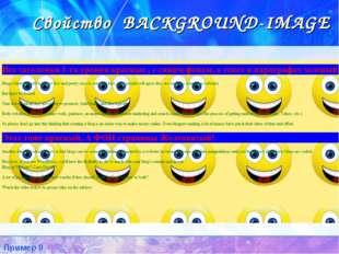 Пример 9 Свойство BACKGROUND-IMAGE