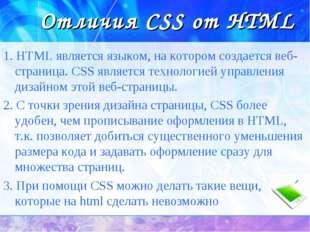 Отличия CSS от HTML 1. HTML является языком, на котором создается веб-страниц