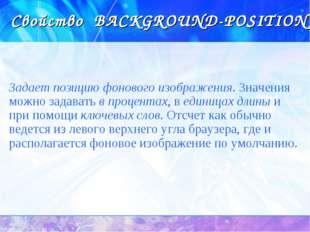 Свойство BACKGROUND-POSITION Задает позицию фонового изображения. Значения мо