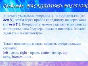 Свойство BACKGROUND-POSITION В начале указываем координату по горизонтали (по