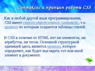 Как и любой другой язык программирования, CSS имеет строго определенный синт