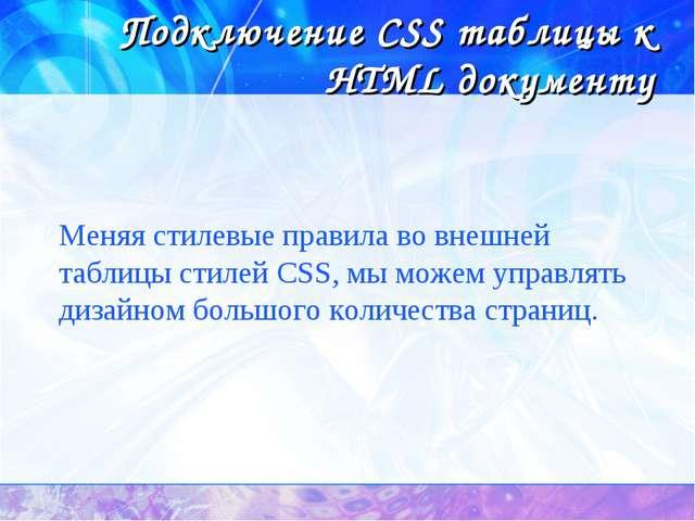 Меняя стилевые правила во внешней таблицы стилей CSS, мы можем управлять диза...