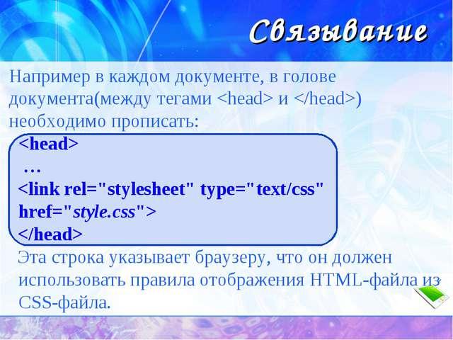 Например в каждом документе, в голове документа(между тегами  и ) необходимо...