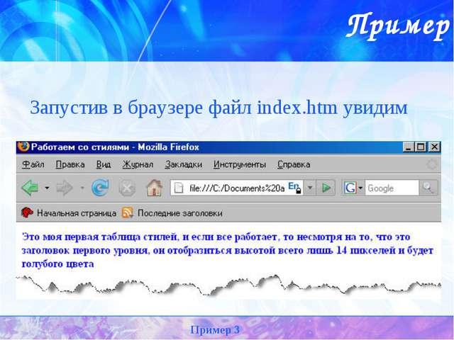 Пример Запустив в браузере файл index.htm увидим Пример 3