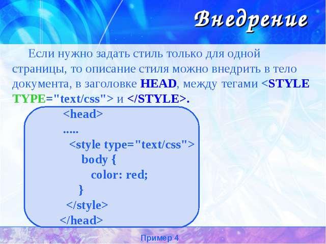 Если нужно задать стиль только для одной страницы, то описание стиля можно вн...