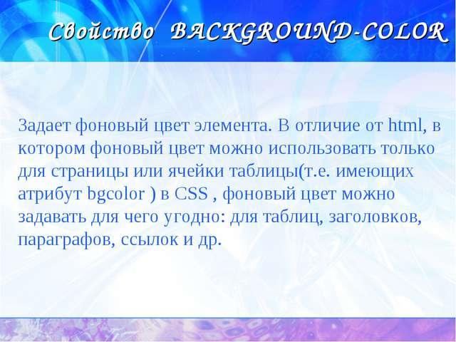 Свойство BACKGROUND-COLOR Задает фоновый цвет элемента. В отличие от html, в...