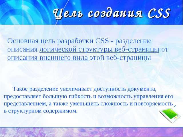 Основная цель разработки CSS - разделение описания логической структуры веб-с...