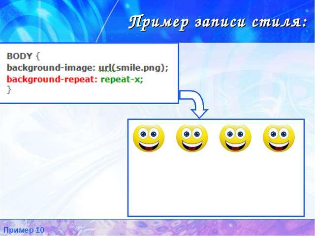 Пример записи стиля: Пример 10