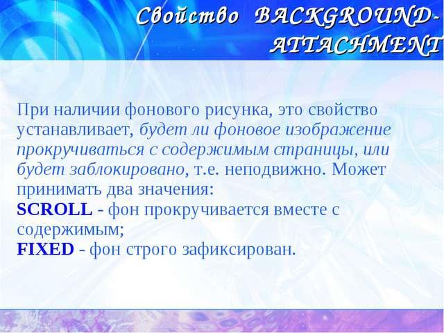 Свойство BACKGROUND-ATTACHMENT При наличии фонового рисунка, это свойство уст...