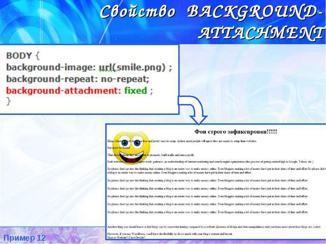 Свойство BACKGROUND-ATTACHMENT Пример 12