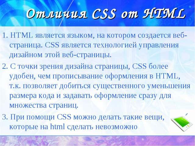 Отличия CSS от HTML 1. HTML является языком, на котором создается веб-страниц...