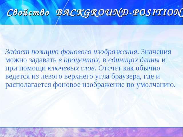 Свойство BACKGROUND-POSITION Задает позицию фонового изображения. Значения мо...