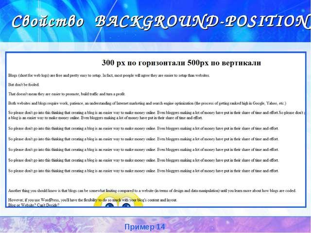 Свойство BACKGROUND-POSITION Пример 14