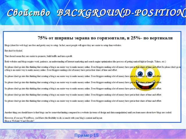 Свойство BACKGROUND-POSITION Пример 15