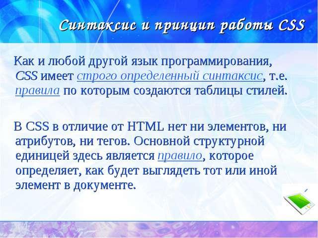 Как и любой другой язык программирования, CSS имеет строго определенный синт...