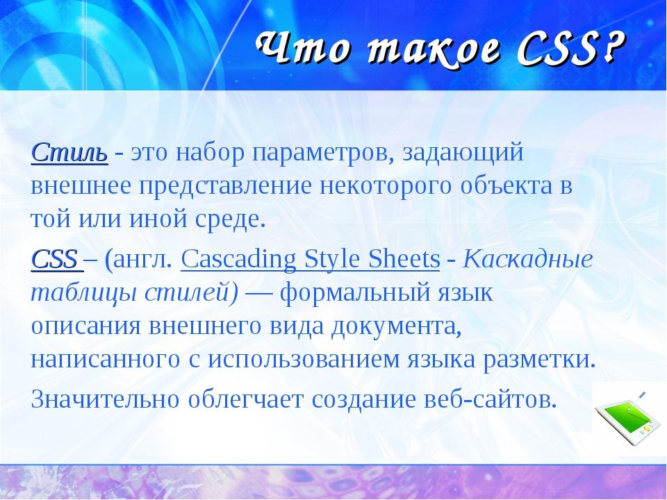 Что такое CSS? Стиль - это набор параметров, задающий внешнее представление н...