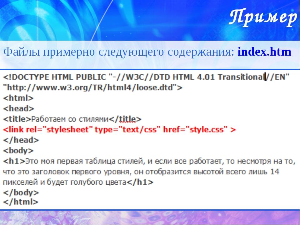 Пример Файлы примерно следующего содержания: index.htm