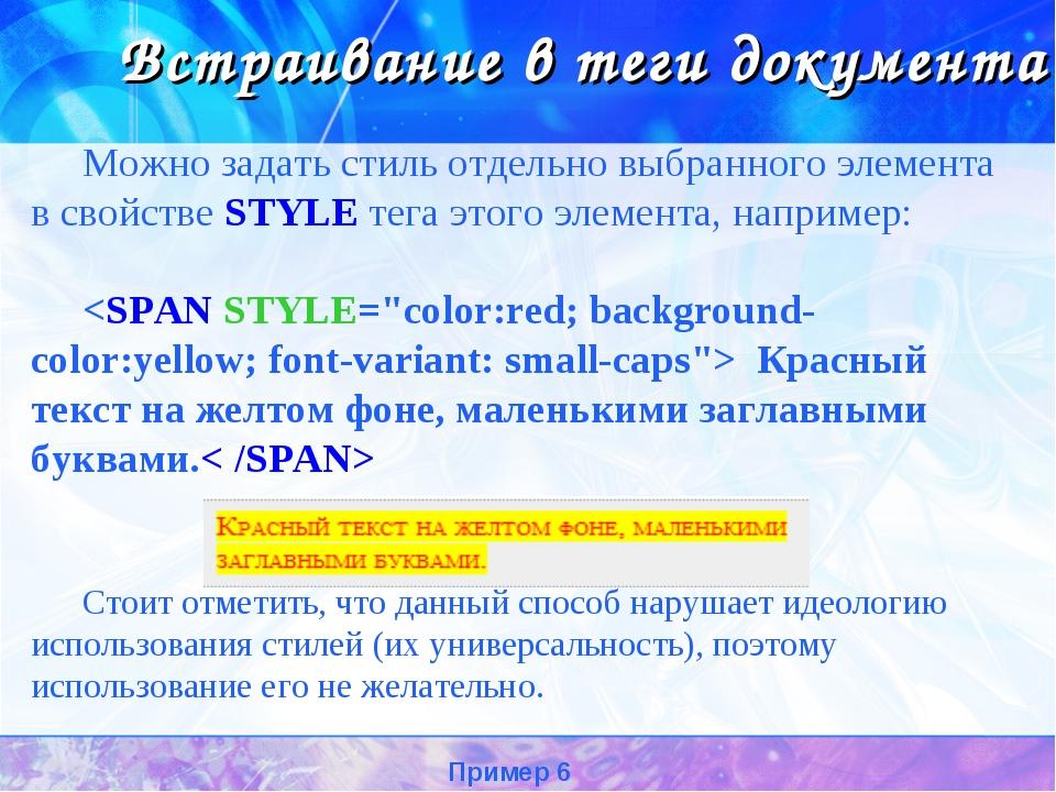 Можно задать стиль отдельно выбранного элемента в свойстве STYLE тега этого э...
