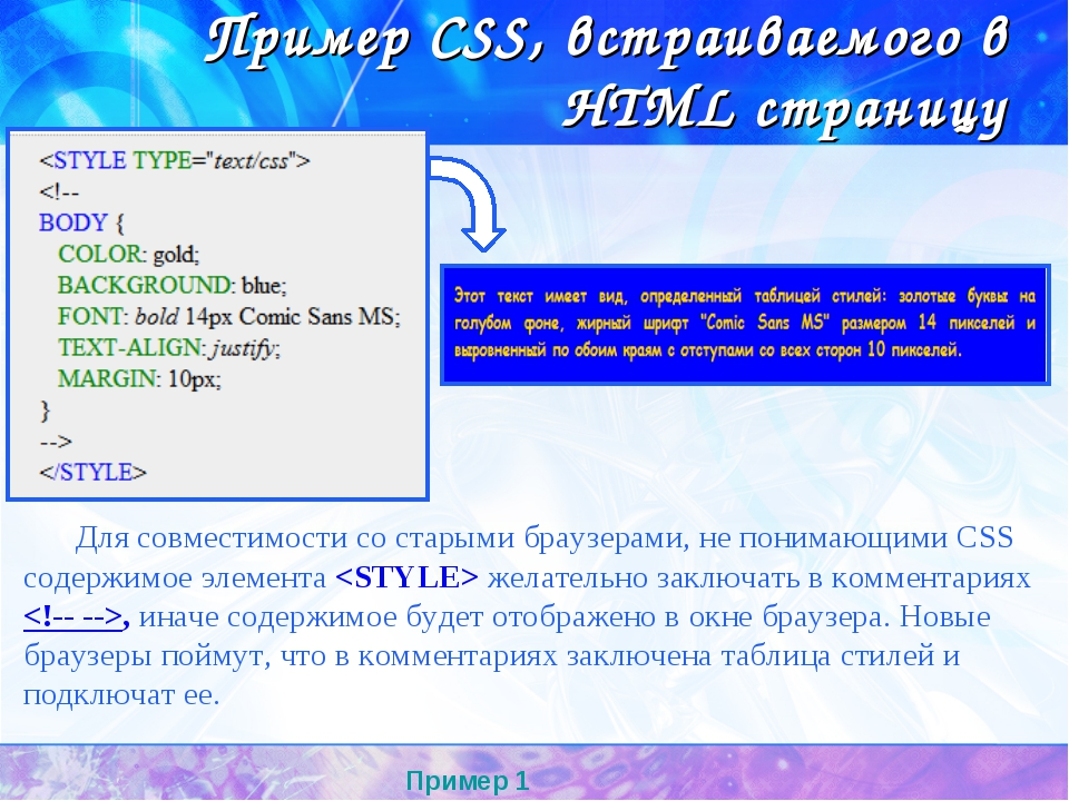 Пример CSS, встраиваемого в HTML страницу Для совместимости со старыми браузе...
