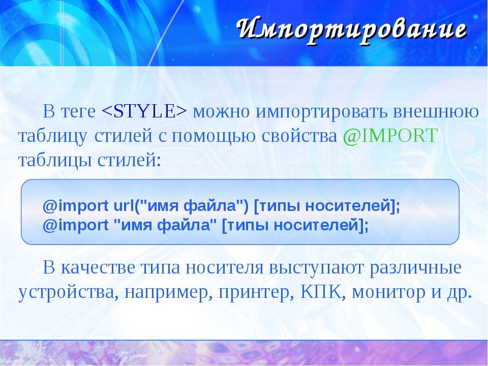 В теге  можно импортировать внешнюю таблицу стилей с помощью свойства @IMPORT...