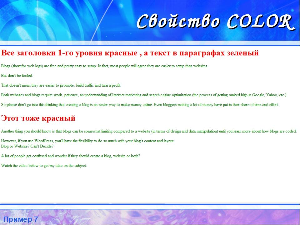 Свойство COLOR Пример 7