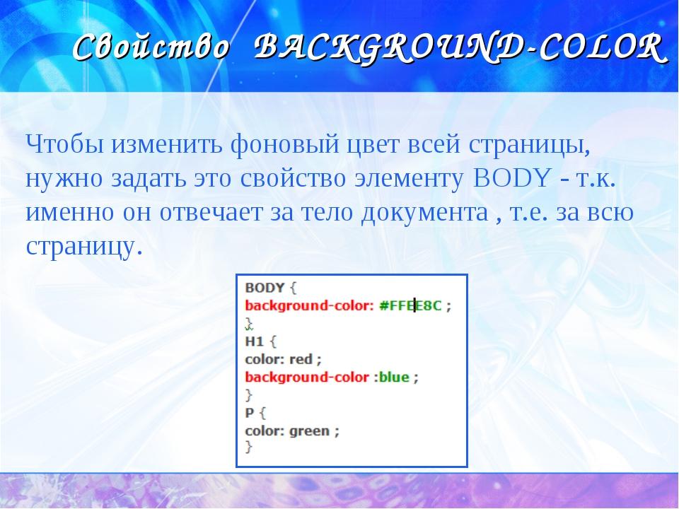 Свойство BACKGROUND-COLOR Чтобы изменить фоновый цвет всей страницы, нужно за...