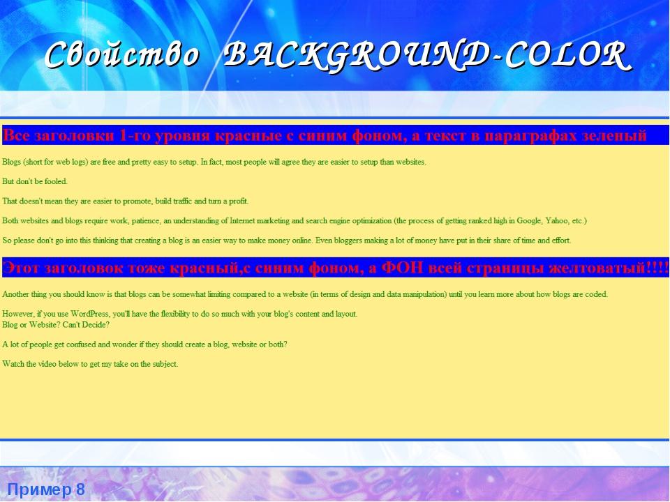 Свойство BACKGROUND-COLOR Пример 8