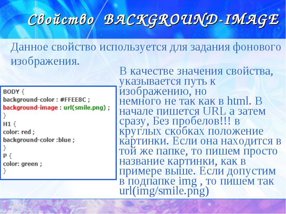 Свойство BACKGROUND-IMAGE Данное свойство используется для задания фонового и...