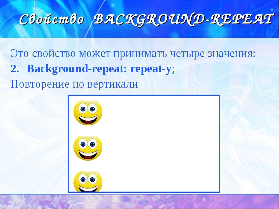 Свойство BACKGROUND-REPEAT Это свойство может принимать четыре значения: Back...