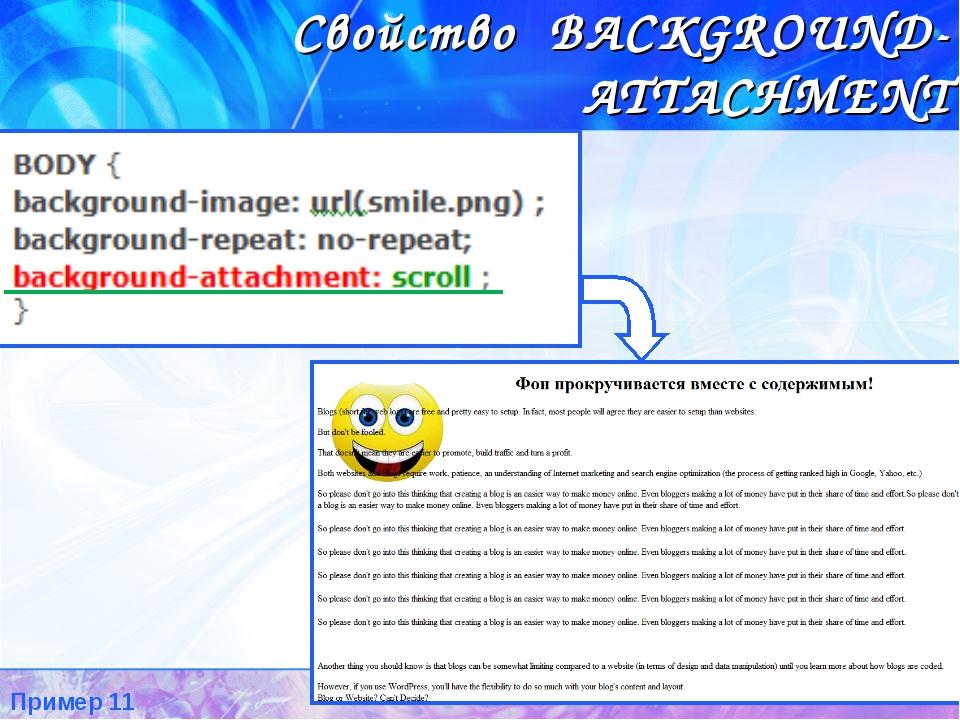 Свойство BACKGROUND-ATTACHMENT Пример 11