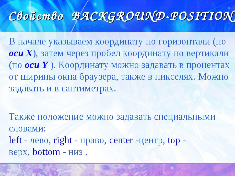 Свойство BACKGROUND-POSITION В начале указываем координату по горизонтали (по...