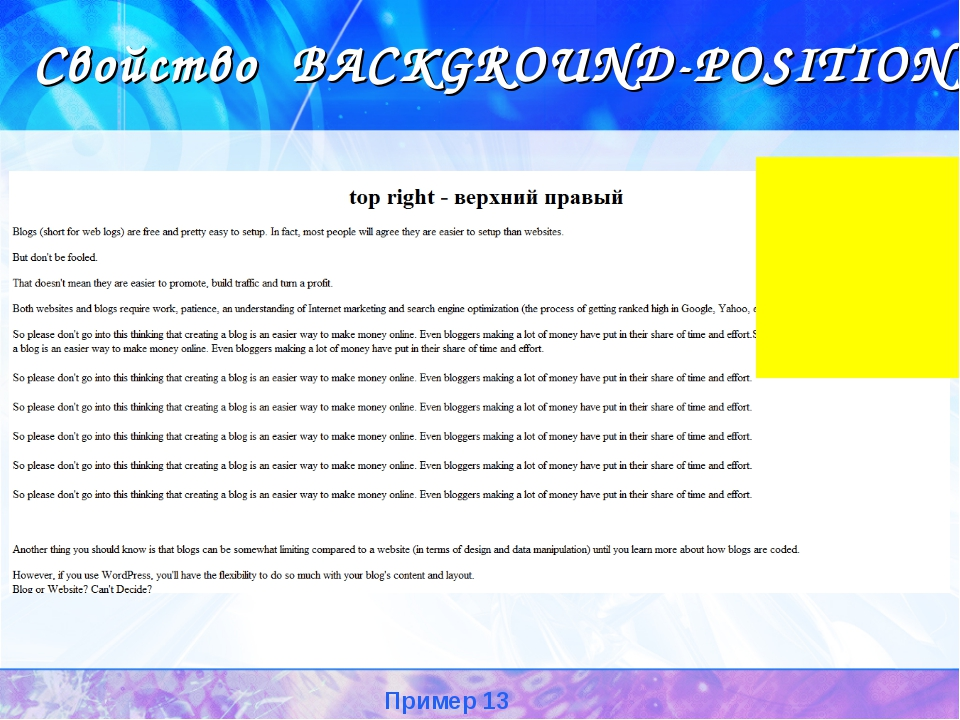 Свойство BACKGROUND-POSITION Пример 13