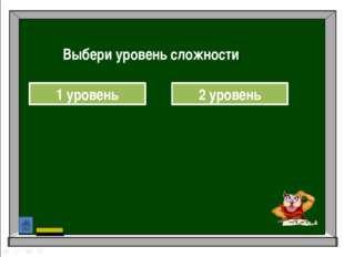 А Б В -12 12 0 5 ) Вычисли: 6+(-6)