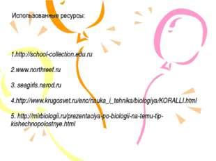 Использованные ресурсы: 1.http://school-collection.edu.ru 2.www.northreef.ru