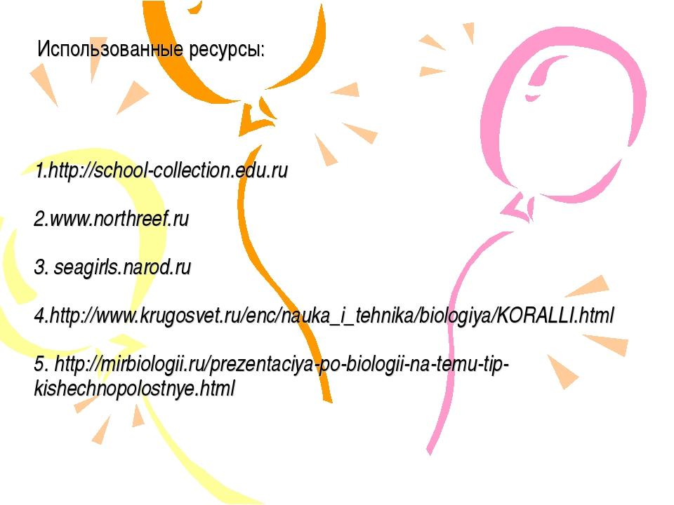 Использованные ресурсы: 1.http://school-collection.edu.ru 2.www.northreef.ru...