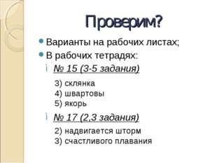 Проверим? Варианты на рабочих листах; В рабочих тетрадях: № 15 (3-5 задания)