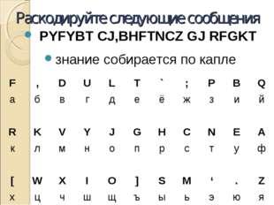 Раскодируйте следующие сообщения PYFYBT CJ,BHFTNCZ GJ RFGKT знание собирается