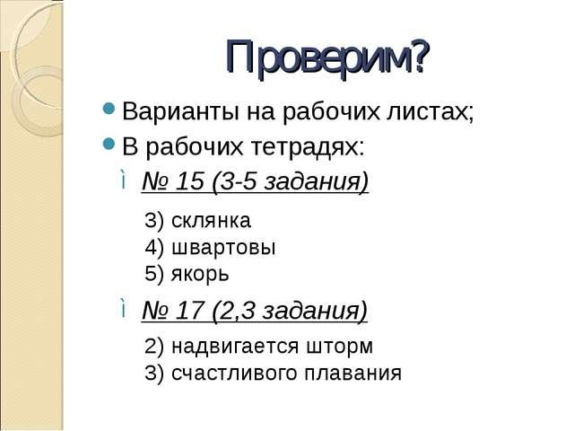 Проверим? Варианты на рабочих листах; В рабочих тетрадях: № 15 (3-5 задания)...