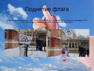 Поднятие флага Поднимает флаг и произносит текст клятвы Олимпийских игр – Чем