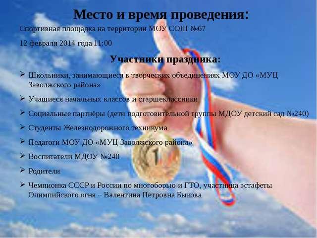 Место и время проведения: Спортивная площадка на территории МОУ СОШ №67 12 фе...