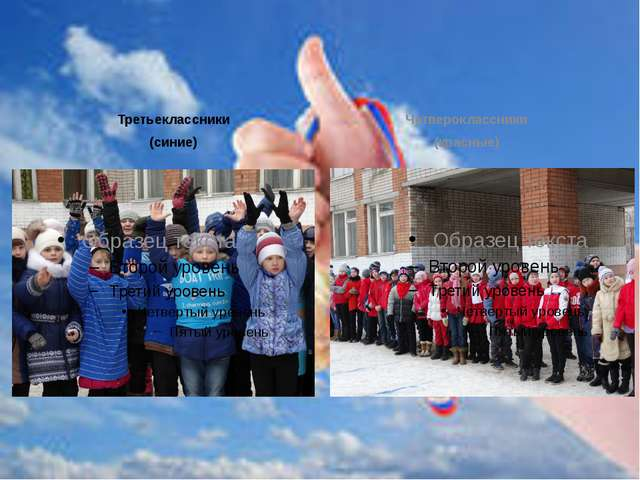 Третьеклассники (синие) Четвероклассники (красные)