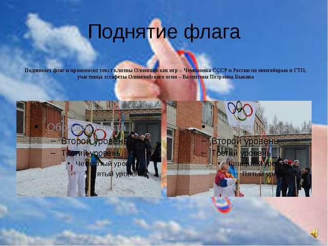 Поднятие флага Поднимает флаг и произносит текст клятвы Олимпийских игр – Чем...