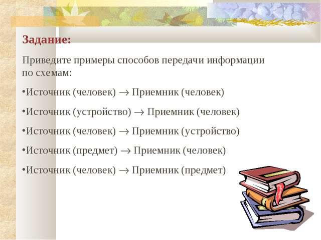 Задание: Приведите примеры способов передачи информации по схемам: Источник (...