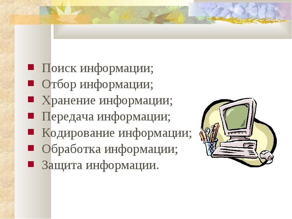 Поиск информации; Отбор информации; Хранение информации; Передача информации;...