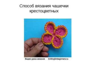 Способ вязания чашечки крестоцветных